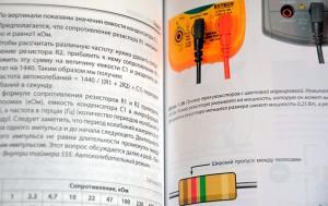 """Трудности перевода. Книга """"Электроника для начинающих"""""""