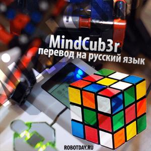 Перевод инструкции MindCuber