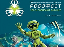 "ФЕСТИВАЛЬ ""РОБОФЕСТ-2016"""