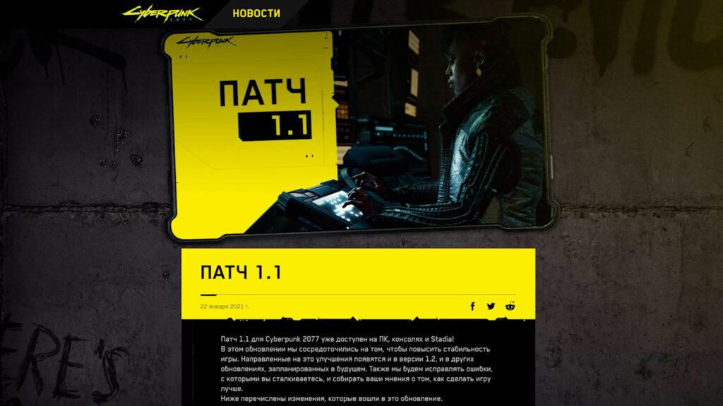 ОБНОВЛЕНИЕ ПАТЧ 1.1 CYBERPUNK 2077