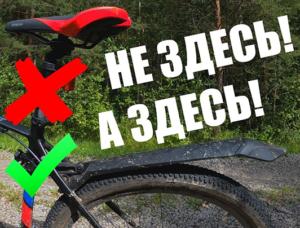 Как правильно устанавливать заднее крыло STERN из Спортмастера на велосипед
